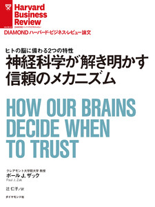 神経科学が解き明かす信頼のメカニズム 電子書籍版