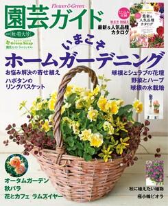園芸ガイド 2020年秋号 電子書籍版