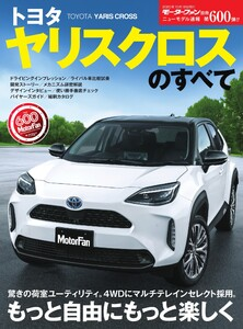 モーターファン別冊 ニューモデル速報