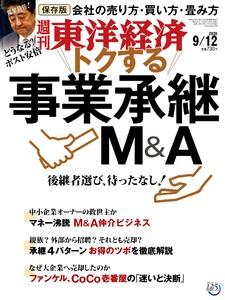 週刊東洋経済 2020年9月12日号 電子書籍版