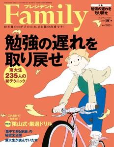 プレジデントFamily 2020年秋号 電子書籍版