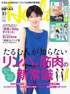 日経ヘルス 2020年10月号 電子書籍版