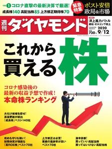 週刊ダイヤモンド 2020年9月12日号