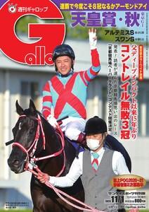 週刊Gallop(ギャロップ) 2020年11月1日号 電子書籍版