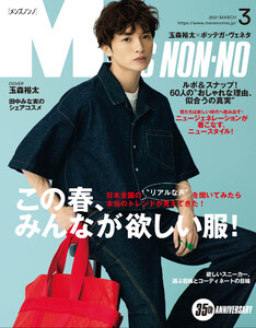 MEN'S NON-NO 2021年3月号