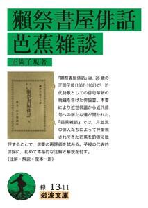 獺祭書屋俳話・芭蕉雑談 電子書籍版