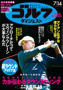 週刊ゴルフダイジェスト 2015年7月14日号 電子書籍版