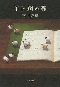 羊と鋼の森-小説