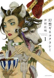 表紙『幻想ギネコクラシー』 - 漫画