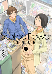 表紙『Spotted Flower』 - 漫画