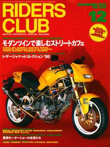 RIDERS CLUB 1995年12月号 No.260