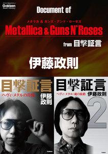 ドキュメント オブ メタリカ & ガンズ・アンド・ローゼズ from 目撃証言