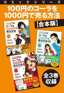 【合本版】コミックシリーズ 100円のコーラを1000円で売る方法 全3巻収録