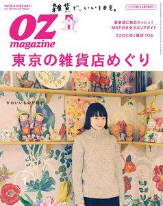 オズマガジン 2017年1月号 No.537
