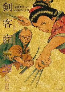 剣客商売 (28)[コミック]