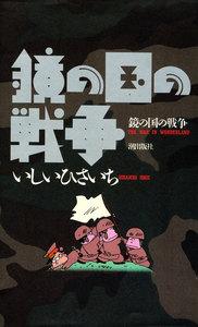 鏡の国の戦争 (1) 電子書籍版