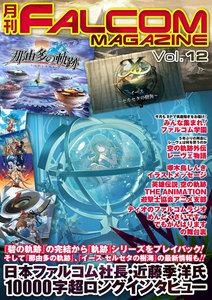 月刊ファルコムマガジン Vol.12