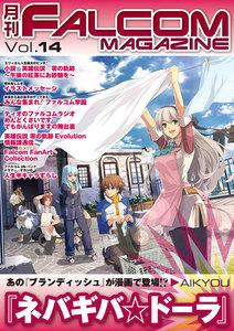 月刊ファルコムマガジン Vol.14
