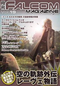 月刊ファルコムマガジン Vol.19