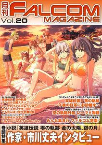 月刊ファルコムマガジン Vol.20