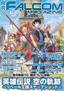 月刊ファルコムマガジン Vol.21