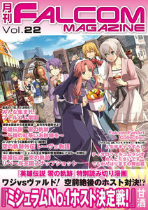 月刊ファルコムマガジン Vol.22