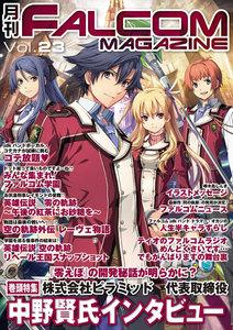 月刊ファルコムマガジン Vol.23
