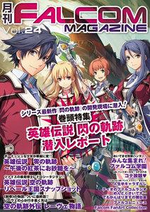 月刊ファルコムマガジン Vol.24