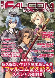 月刊ファルコムマガジン Vol.27