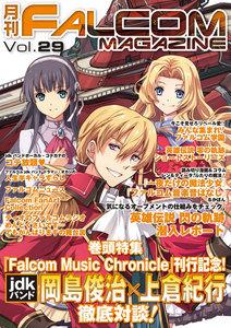 月刊ファルコムマガジン Vol.29