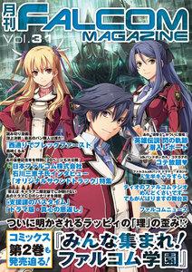月刊ファルコムマガジン Vol.31