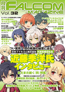 月刊ファルコムマガジン Vol.32