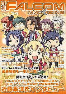 月刊ファルコムマガジン Vol.34
