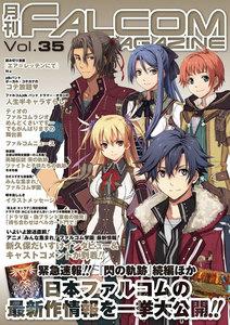 月刊ファルコムマガジン Vol.35