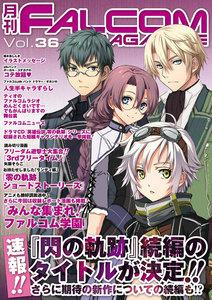 月刊ファルコムマガジン Vol.36