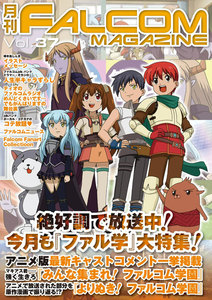 月刊ファルコムマガジン Vol.37