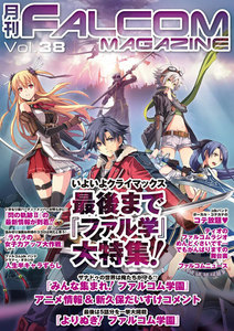 月刊ファルコムマガジン Vol.38