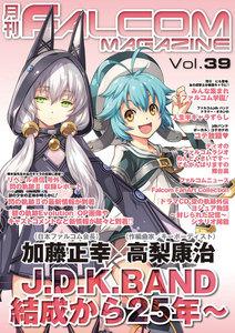 月刊ファルコムマガジン Vol.39