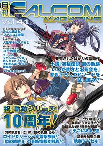 月刊ファルコムマガジン Vol.41