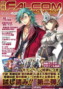月刊ファルコムマガジン Vol.42