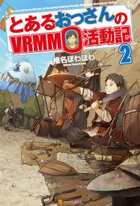 とあるおっさんのVRMMO活動記2