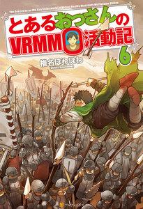 とあるおっさんのVRMMO活動記6