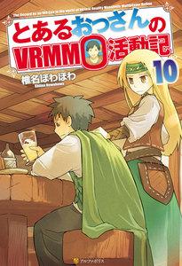 とあるおっさんのVRMMO活動記10