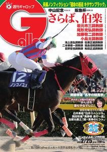 週刊Gallop(ギャロップ) 2月25日号 電子書籍版