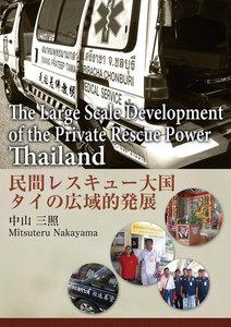 民間レスキュー大国タイの広域的発展