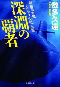深淵の覇者 新鋭潜水艦こくりゅう「尖閣」出撃