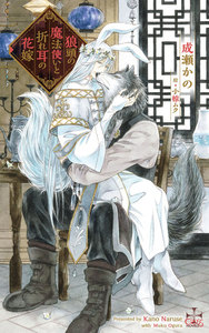 狼頭の魔法使いと折れ耳の花嫁【特別版】(イラスト付き)