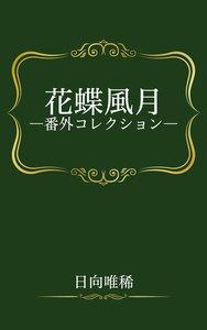 花蝶風月―番外コレクション― 電子書籍版
