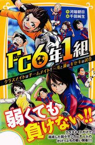 FC6年1組