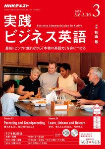 NHKラジオ 実践ビジネス英語 2019年3月号